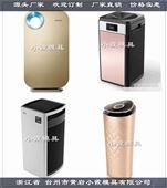 塑料注塑模具厂家 塑料空气净化器模具