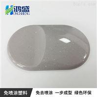 仿水磨石浅灰色PC免喷涂材料美学塑料