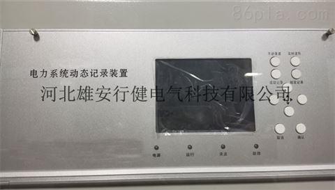 故障录波屏体厂家-行健