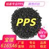 耐磨 耐老化PPS/日本宝理/6165A6高强度