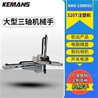 反裝式大型三軸伺服注塑機機械手