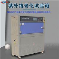供应UV紫外线加速老化试验箱耐黄耐候试验机