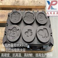 冲压模具表面PVD真空涂层j加工低磨损耐高温