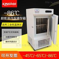 勤卓品牌超低温冷冻储存柜药品放置储存箱