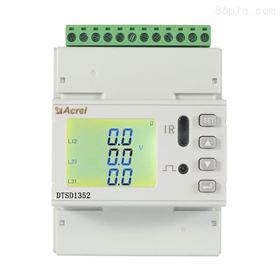 DTSD1352-6S1D5G基站交流电能表