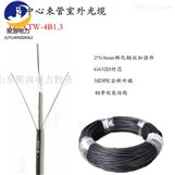室外4芯单模铠装光缆 GYXTW束管式光缆