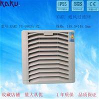 KAKU 通风过滤网 FU9803A P2 外观148.5mm