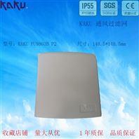 卡固电设 KAKU FU9803B P2带防雨罩新过滤网