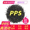 日本宝理1140A7高流动PPS新料改性标准级