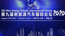 2020第九届新能源汽车国际论坛(上海