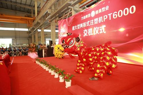 力劲6000吨超大型两板式注塑机正式交付,开启注塑行业新篇章!