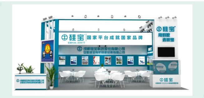 【展会预告】硅宝科技诚邀您参加8月上海SNEC光伏展