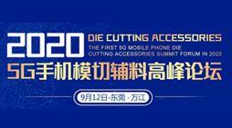 2020第一届5G手机模切辅料高峰论坛