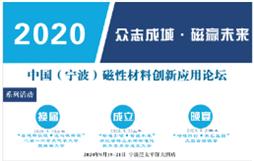 宁波市磁性材料商会二届一次会员代表大会(换届大会)