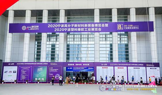 8月20日,2020宁波365备用网站橡胶工业展盛大开幕