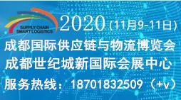 2020中国(成都)国际供应链与物流博览会