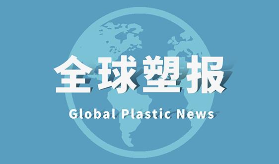 神仙打架?陶氏新承诺回收100吨塑料,利安德巴赛尔宣布200吨
