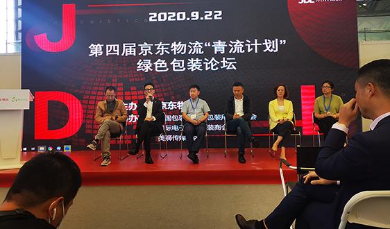 """安姆科加入京东物流""""青流计划"""" 共同打造中国电商绿色包装生态链"""