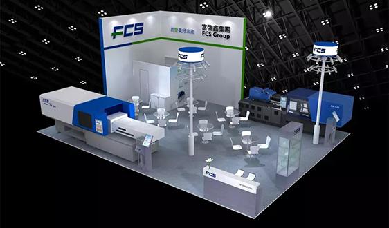 FCS 2020余姚塑博会邀请函