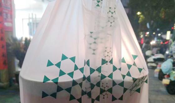 青岛市7批次塑料购物袋产品抽查,不合格产品检出率为14.3%