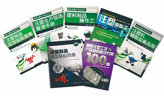 力劲集团参与编写多部注塑技术专业书籍