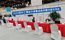 2020鄭州工博會中原集成商供需對接交流會