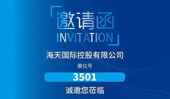海天国际与您相约第二十二届中国塑料博览会