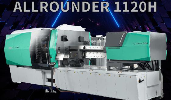 阿博格新品ALLROUNDER 1120H助力包装行业