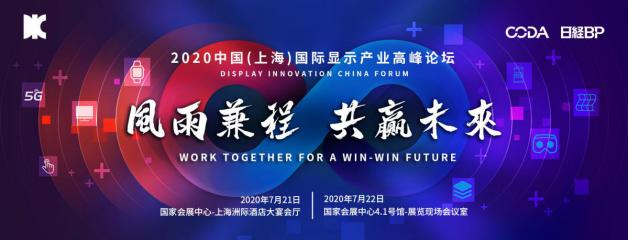 汇聚全球显示产业智慧,7月第十一届DIC FORUM进入倒计时